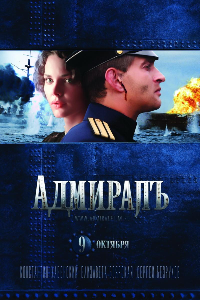 Скачать Адмиралъ бесплатно