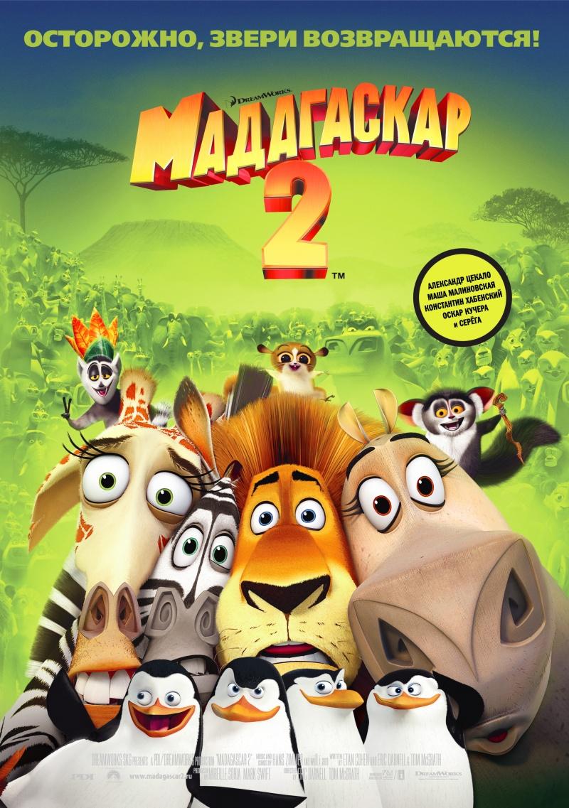 Скачать Мадагаскар 2 бесплатно