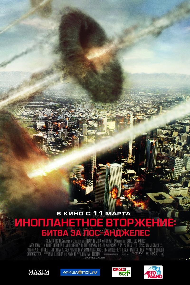 скачать Инопланетное вторжение: Битва за Лос Анджелес бесплатно, без регистрации и смс