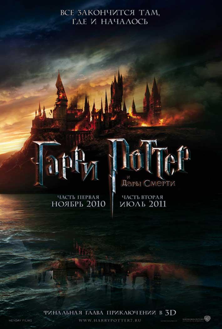 скачать Гарри Поттер и Дары смерти: Часть 1 бесплатно, без регистрации и смс